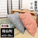 座布団カバー 銘仙判(55×59cm) 日本製 ジャガード織り 平成(へいせい) 座ぶとんカバー