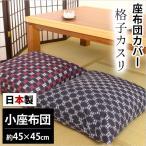 座布団カバー 小座布団(45×45cm) 日本製 綿100% 格子カスリ(こうしかすり) 座ぶとんカバー