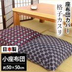 座布団カバー 小座布団(50×50cm) 日本製 綿100% 格子カスリ(こうしかすり) 座ぶとんカバー