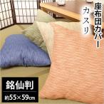 座布団カバー 銘仙判(55×59cm) 綿100% 夏 しじら織り カスリ 座ぶとんカバー