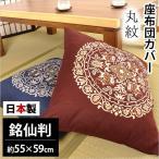 座布団カバー 銘仙判(55×59cm) 日本製 綿100% 丸紋(まるもん) 座ぶとんカバー