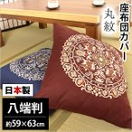 座布団カバー 八端判(59×63cm) 日本製 綿100% 丸紋(まるもん) 座ぶとんカバー