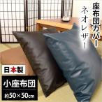 座布団カバー 小座布団(50×50cm) 日本製 レザー風 ネオレザー 座ぶとんカバー