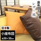 座布団カバー 小座布団(50×50cm) 日本製 レザー風 座ぶとんカバー