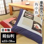 座布団カバー 銘仙判(55×59cm) 日本製 綿100% 角中魚(かくなかさかな) 座ぶとんカバー