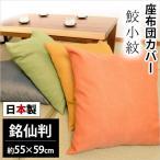 座布団カバー 銘仙判(55×59cm) 日本製 鮫小紋(さめこもん) 座ぶとんカバー