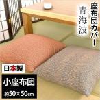 座布団カバー 小座布団(50×50cm) 日本製 綿100% 青海波(せいがいは) 座ぶとんカバー