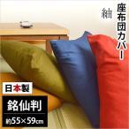 座布団カバー 銘仙判(55×59cm) 日本製 綿100% 紬(つむぎ) 座ぶとんカバー