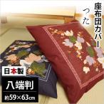 ショッピング座布団 座布団カバー 八端判(59×63cm) 日本製 綿100% つた 座ぶとんカバー