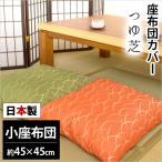 ショッピング座布団 座布団カバー 小座布団(45×45cm) 日本製 ジャガード織り つゆ芝(つゆしば) 座ぶとんカバー