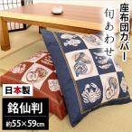 座布団カバー 銘仙判(55×59cm) 日本製 綿100% 旬あわせ 座ぶとんカバー