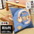 座布団カバー 銘仙判(55×59cm) 日本製 綿100% 七福 ふくろう柄 座ぶとんカバー