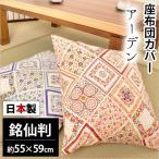 座布団カバー 銘仙判(55×59cm) 日本製 綿100% アーデン 花柄 座ぶとんカバー