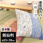 座布団カバー 銘仙判(55×59cm) 日本製 綿100% つゆくさ 座ぶとんカバー