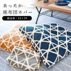 あったか座布団カバー 銘仙判(55×59cm) フランネル 座ぶとんカバー