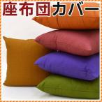 座布団カバー 5枚セット 銘仙判(55×59cm) 日本製 綿100% 三河木綿 無地 刺し子 座布カバー 業務用