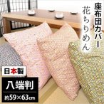 座布団カバー 八端判(59×63cm) 日本製 綿100% 花ちりめん 座ぶとんカバー