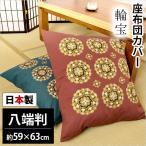 座布団カバー 八端判(59×63cm) 日本製 綿100% 輪宝(りんぽう) 座ぶとんカバー