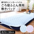 ごろ寝布団 専用 敷きパッド 70×180cm 綿100%シンカーパイル タオル地 長座布団 洗える敷パッド パットシーツ