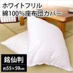 座布団カバー 銘仙判(55×59cm) 綿100% 無地ホワイト フリル付き 座ぶとんカバー