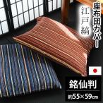 座布団カバー 銘仙判(55×59cm) 日本製 綿100% 江戸縞(えどじま) 座ぶとんカバー