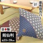座布団カバー 銘仙判(55×59cm) 日本製 綿100% 絣(かすり) 座ぶとんカバー