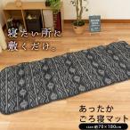 あったか ごろ寝マット 70×180cm 長座布団サイズ キリム柄 フランネル ごろ寝ふとん敷きパッド パッドシーツ