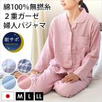 パジャマ レディース 日本製 綿100% 無撚糸 2重ガーゼ 長袖 長ズボン 婦人パジャマ ルームウエア M L LL