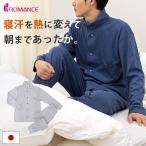 パジャマ メンズ 日本製 綿100%吸湿発熱ヒートコットン 長袖 長ズボン 紳士パジャマ ロマンス小杉