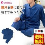 ルームウェア メンズ 日本製 綿100%吸湿発熱ヒートコットン 長袖 長ズボン 紳士パジャマ ロマンス小杉