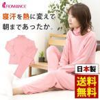 ルームウェア レディース 日本製 綿100%吸湿発熱ヒートコットン 無地 長袖 長ズボン 婦人パジャマ ロマンス小杉