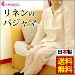 ショッピングパジャマ パジャマ レディース 婦人 リネン麻100% 日本製 前開きパジャマ Mサイズ/Lサイズ ロマンス小杉 RCS ルクス