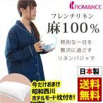 パジャマ レディース 婦人 フレンチリネン 麻100% 日本製 前開きパジャマ M L LL ロマンス小杉