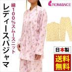 パジャマ レディース 日本製 綿100%スムースニット 長袖・長ズボン 婦人パジャマ Mサイズ/Lサイズ ロマンス小杉