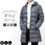 ダウンコート レディース 暖かダウン90% 冬用 羽毛コート ロング丈 上着 婦人 M L LL 収納ポーチ付き