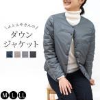 ダウンジャケット レディース 暖かダウン90% 冬用 羽毛ジャケット ショート丈 上着 婦人 M L LL 収納ポーチ付き