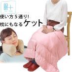 ショッピングひざ掛け ひざ掛け 枕にもなる5WAYケット 70×120cm 眠+ 日本製 首枕 膝掛け ポンチョ