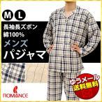 ショッピングパジャマ (ゆうメール便 同梱・代引不可) パジャマ メンズ Mサイズ/Lサイズ 綿100% チェック柄 長袖 長ズボン 紳士パジャマ ロマンス小杉