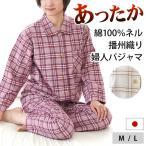 ショッピングパジャマ パジャマ レディース 日本製 綿100%スムースニット 長袖・長ズボン 婦人パジャマ 上下セット Mサイズ/Lサイズ