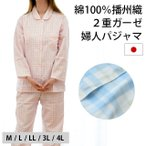 パジャマ レディース 日本製 綿100% 2重ガーゼ 長袖 長ズボン 婦人パジャマ 上下セット M L LLサイズ