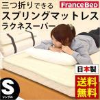 ショッピングマットレス マットレス シングル 折りたたみスプリング ラクネスーパー 日本製 フランスベッド