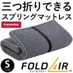 ショッピングマットレス マットレス シングル 折りたたみスプリング ラクネスーパー プレミアム 日本製 フランスベッド
