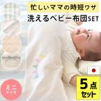 ベビー布団セット ミニサイズ 日本製 洗える布団 5点セット組布団 こだわり安眠館オリジナル サンデシカ