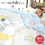 スヌーピー ベビー布団セット 8点セット 西川リビング 日本製 洗える布団 ベビー寝具セット