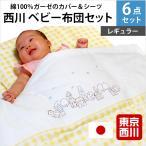 ショッピング西川 ベビー布団セット 東京西川 日本製 綿100%カバー 洗える布団 6点セット