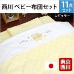 ショッピング西川 ベビー布団セット 東京西川 日本製 綿100%カバー 洗える布団 11点セット