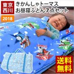 お昼寝布団セット 保育園用 おしゃれ 機関車トーマス 東京西川 キャリーバッグ付 7点 洗える ふとん