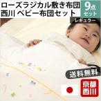 ショッピング西川 西川 ベビー布団セット 日本製 洗える布団 ローズラジカル敷き布団 9点セット寝具 組布団