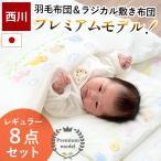 ショッピング西川 ベビー布団セット 京都西川 日本製 ラジカル敷き布団&洗える羽毛布団 6点セット