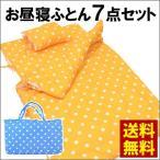洗える お昼寝布団セット ボーダー柄/ドット柄 バッグ付 7点セット